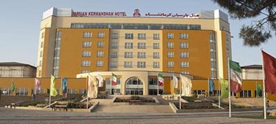 هتل پارسيان کرمانشاه